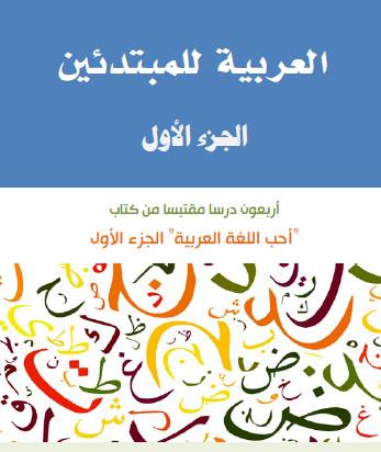 دورة العربية للمبتدئين